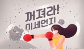 올 여름 '스트레스 슈터' 화장품 주목하라