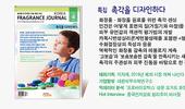 FJK 4월호 '촉각을 디자인하다' 특집 발간