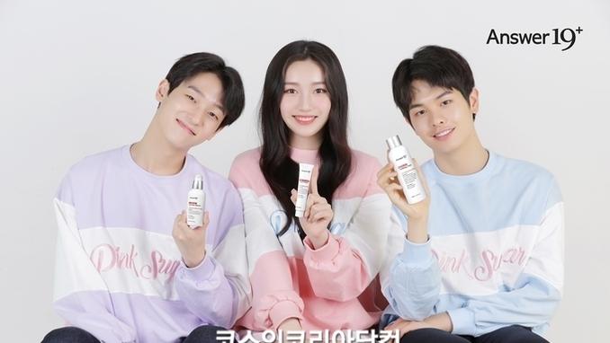 배우 병헌, 화장품 전속모델 발탁