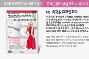 FJK 2018년 5월호 '멜라닌 생성 억제 메커니즘과 미백제 개발' 특집 발간