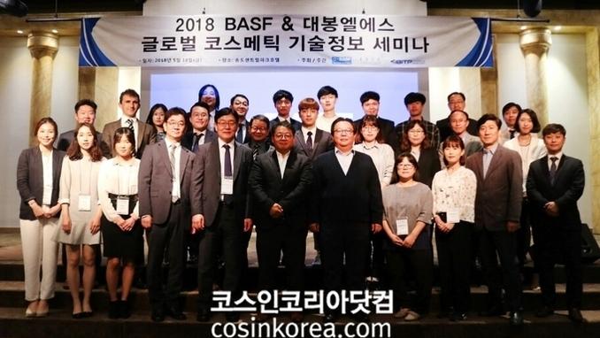 바스프&대봉엘에스, 글로벌 기술 정보 세미나 성료