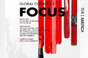 미국 화장품 핵심 트렌드 '비건, 안티에이징'