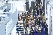 '2018 뷰티포럼 뮌헨' 10월 개최