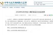 [중국 리포트] 상반기 중국 수입 불허 한국 화장품 단 '1건'