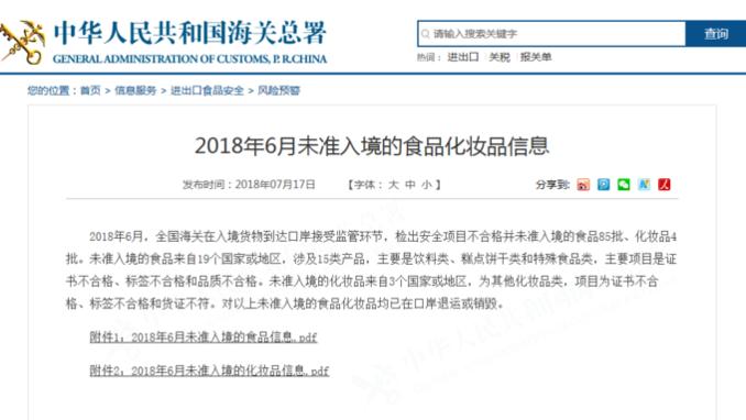 [중국 리포트] 올해 상반기 중국 수입불허 한국 화장품 단 '1건'