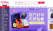 [중국 리포트] 중국, 티몰 2분기 베스트셀러 화장품은?