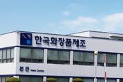 2분기, 한국화장품제조 '웃고', 한국화장품 '울고'