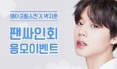 에이프릴스킨, 워너원 박지훈 팬 사인회 응모 이벤트