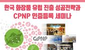 한국 화장품, 유럽시장 진출 성공전략은?