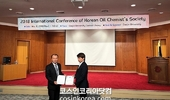 코스메카코리아, 한국유화학회 국제학술대회 우수논문상 수상