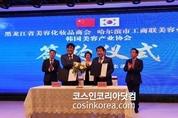 한국미용산업협회, 2018년 하얼빈 추계 미용 박람회 성료