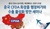 중국 11월 10일 대폭 변경시행된 수입화장품 등록제도 정보 공유한다