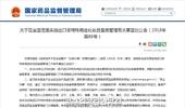 중국, 수입 비특수화장품 등록관리제도 개편 전국 시행