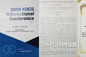 바이오뷰텍, 국제학술대회서 화장품부문 우수논문상 수상