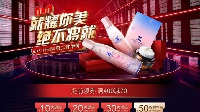 중국 11월 11일 광군제 특수 K-뷰티 매출성과
