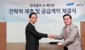 한국콜마, 에스테틱 디바이스 사업 진출