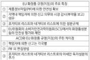 2018년 12호 [특집] 아시아 뷰티의 화장 동향과 아시아 국제 전략 2