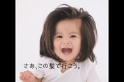 일본 아기스타 1살 '찬코', 글로벌 헤어케어 브랜드 광고모델 데뷔