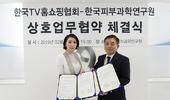 한국피부과학연구원, 한국TV홈쇼핑협회 업무협약 체결