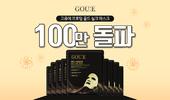 '단백질 마스크' 고유에 프로덤 골드 마스크 100만장 판매 돌파
