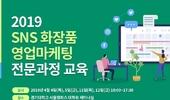 '온라인 마케팅 전성시대' SNS 화장품 영업마케팅 비법 교육한다
