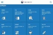 화장품 안전관리 '소비자화장품안전관리감시원' 운영 규정 마련