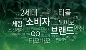 중국 로컬 브랜드 '뜨고' 일본 자연주의 강세 '주목'