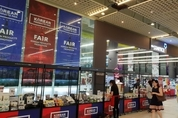 중소기업진흥공단, 말레이시아 해외 전시판매장 오픈