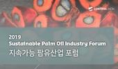 컨트롤유니온, '2019 지속가능 팜유산업 포럼' 개최