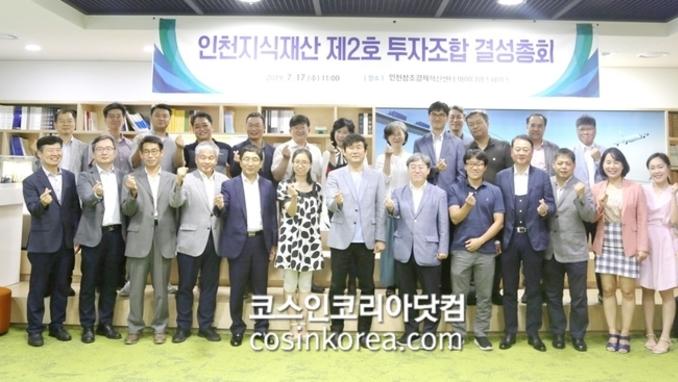인천지역, 유망 벤처기업 발굴 '투자조합' 결성됐다