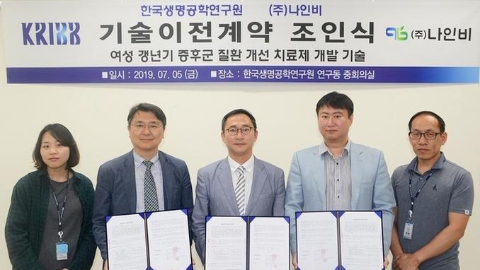 한국생명공학연구원, 해외생물자원 발굴 산업화 성과 달성