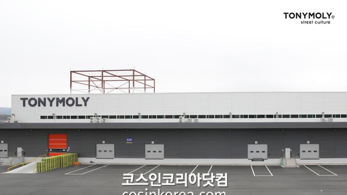 토니모리, 올해 1월 준공한 천안물류센터 250억 매각