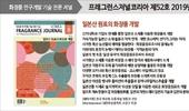 FJK 2019년 8월호 발간 '일본산 원료의 화장품 개발' 특집