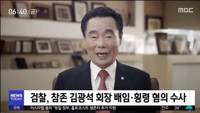 '참존 신화' 김광석 회장 무너지나?