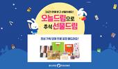 올리브영, 추석선물 3시간내 배송 '오늘드림' 서비스