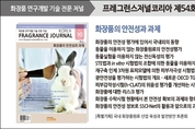 FJK 2019년 10월호 발간 '화장품의 안전성과 과제' 특집
