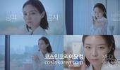 에스트라, 이솜 '아토베리어365 크림' 광고영상 공개