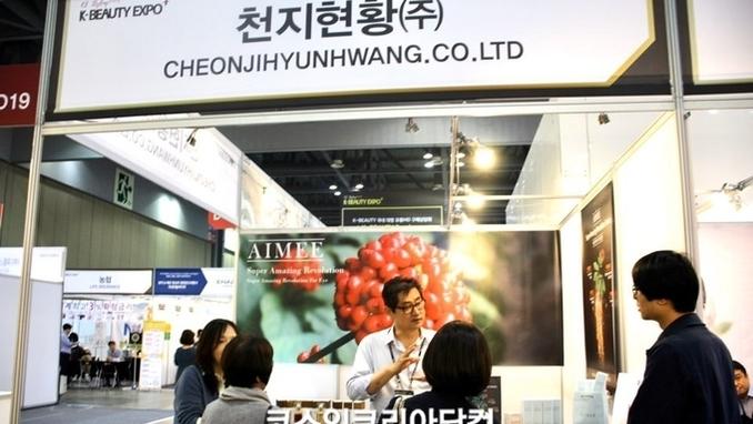 [K-뷰티 엑스포] 천지현황, '흑삼' 명품 화장품 주목받다