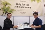[K-뷰티 엑스포] 휴림황칠, 남해안 '황칠나무' 활용한 트러블 화장품 개발 주목