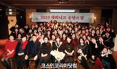 코리아나화장품, '세레니끄 송년의 밤' 개최
