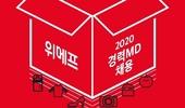 위메프, 내년까지 MD 1,000명 신규채용 나선다