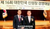 셀리턴, '2019 대한민국 신성장 경영대상' 산업통상자원부 장관 표창 수상