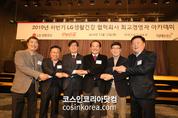 LG생활건강, '협력사 최고경영자 아카데미' 개최 '상생협력' 다짐