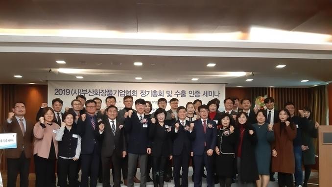 부산화장품기업협회 제2기 신임 회장 정수복 대표 선출