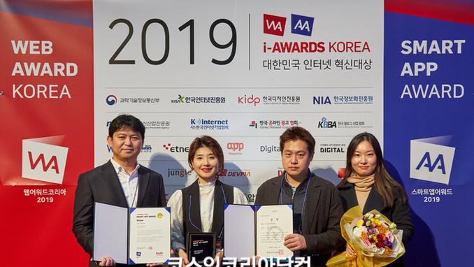 신라면세점, 스마트앱어워드 2019 '콘텐츠 이노베이션 대상' 수상