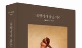 한국 대중가요 100년, '유행가가 품은 역사' 출간
