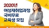 한국폴리텍대학, 4개월 무료과정 '화장품상품기획개발' 교육생 모집