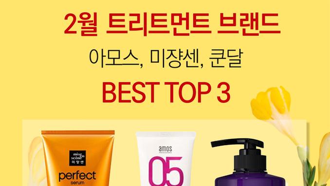 아모스, 2월 트리트먼트 브랜드평판 1위 차지