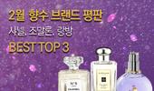 향수 브랜드평판 2월 '샤넬' 1위 차지, '조말론, 랑방' TOP3  마크