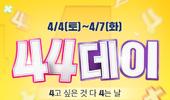 위메프, 4월 4일 444원부터 초특가 '44데이' 진행